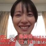 大恋愛 最終回(10話) 動画フル視聴見逃し配信 【僕を忘れる君と】