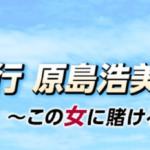 よつば銀行 ドラマ 1話(初回)動画視聴見逃し配信【真木よう子主演】はこちら