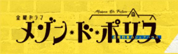 メゾンドポリス3話