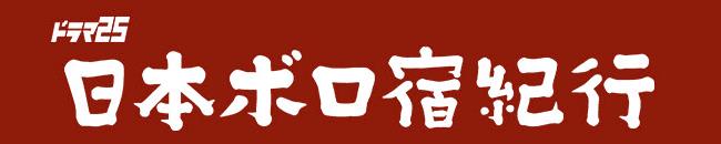 日本ボロ宿紀行1-1