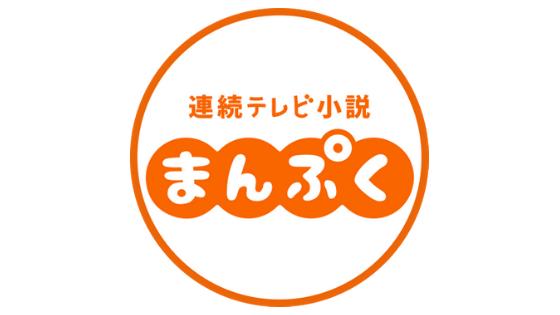 まんぷく81話
