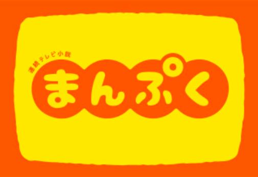 まんぷく83−1