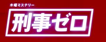刑事ゼロタイトル