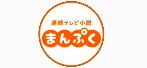 まんぷく95話1