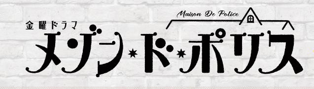 メゾン・ド・ポリス2話1