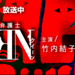 QUEEN 3話 ドラマ動画無料視聴フル見逃し配信【殺したのは誰?】はこちら