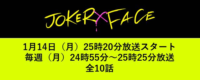 JOKER×FACE 動画1