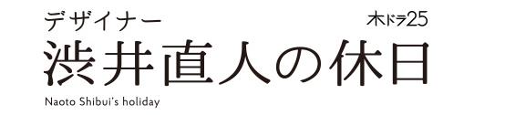 デザイナー渋井直人の休日 画像1