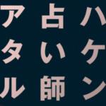 ハケン占い師アタル 2話 動画フル視聴見逃し配信 【コネ入社目黒円】はこちら