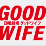 グッドワイフ 1話(初回)ドラマ動画フル視聴見逃し配信【2019】はこちら