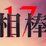 相棒17 第11話 動画無料視聴フル見逃し配信【シーズン17】はこちら