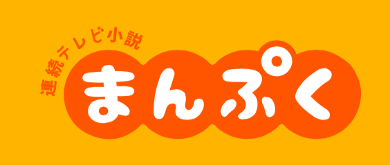 まんぷく86話1