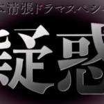 疑惑 松本清張 ドラマ2019 日曜プライム動画フル見逃し配信はこちら