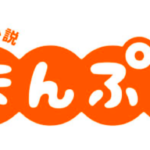まんぷく93話1月22日動画フル視聴見逃し配信【萬平のヒラメキ】はこちら