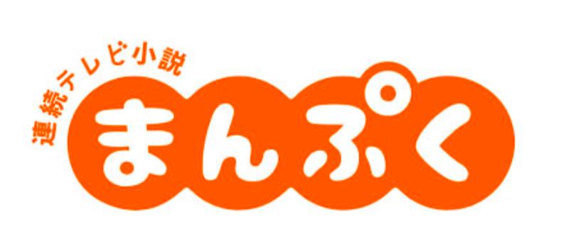まんぷく93話