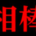 相棒17第13話 動画無料視聴見逃し配信【2019/シーズン17】はこちら