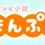 まんぷく96話1月25日動画フル視聴見逃し配信【タカちゃん妊娠】はこちら