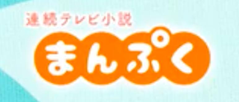 まんぷく88話
