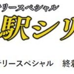 森村誠一ミステリー終着駅シリーズ動画フル無料視聴見逃し配信再放送&DVDはこちら