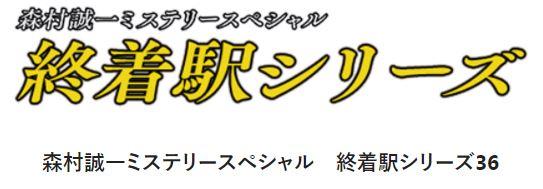 森村誠一ミステリー終着駅シリーズ36