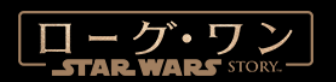 ローグ・ワン/スター・ウォーズ・ストーリー1