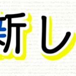 新しい王様8話(最終回)ドラマ動画無料視聴見逃し配信【藤原竜也主演】はこちら
