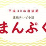 まんぷく80話1月7日動画フル視聴見逃し配信【福子が敏子と再会】はこちら