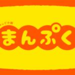 まんぷく113話2月14日動画フル視聴見逃し配信【タカちゃん出産】はこちら