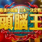 最強頭脳王決定戦2019動画無料視聴見逃し配信【金曜ロードショー】はこちら