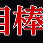 相棒17第16話 動画無料視聴見逃し配信【2019/シーズン17】はこちら