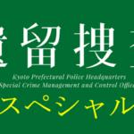 遺留捜査SP 2019日曜プライム2月24日動画無料視聴見逃し配信はこちら