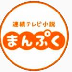 まんぷく114話2月15日動画フル視聴見逃し配信【福子倒れる!】はこちら