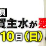 庶務行員多加賀主水SP2019動画無料見逃し配信【日曜プライム】はこちら