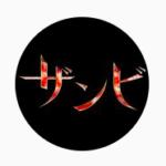 ザンビ1話~4話~最終話の動画全話無料視聴フル見逃し配信【解かれた封印とは?】はこちら