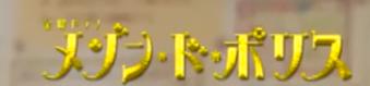 メゾンドポリス5話