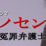 イノセンス 7話 ドラマ動画無料視聴フル見逃し配信【川島海荷出演】はこちら