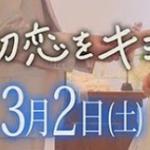 僕の初恋を君に捧ぐ最終回(7話)動画無料見逃し配信&ネタバレ感想!