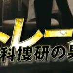トレース 7話 ドラマ動画無料視聴見逃し配信【科捜研の男】はこちら