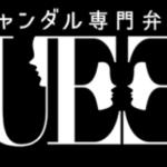 QUEEN 8話 ドラマ動画無料視聴見逃し配信【氷見・与田コンビ決別?】はこちら