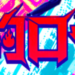 節約ロック 4話 動画無料視聴フル見逃し配信【タカオ死ぬ!?】はこちら