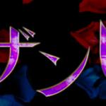 ザンビ5話 動画無料視聴フル見逃し配信【亜須未たちはどこ?】はこちら