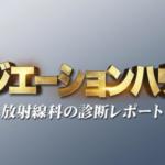 ラジエーションハウス1話~最終回&12話特別編の動画全話無料視聴一気見逃し配信はこちら!
