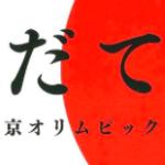 いだてん9話NHK大河ドラマ動画フル視聴見逃し配信【さらばシベリア鉄道】はこちら
