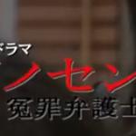 イノセンス 9話 ドラマ動画無料視聴フル見逃し配信【楓が死ぬ!?】はこちら