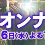 家売るオンナの逆襲2第9話動画無料視聴フル見逃し配信【酒井若菜出演】はこちら