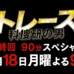 トレース1話~最終回(11話)ドラマ動画無料視聴見逃し配信【全話】はこちら