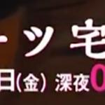 フルーツ宅配便12話(最終回)ドラマ動画フル見逃し配信&無料漫画はこちら!