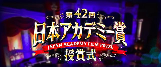 第42回日本アカデミー賞授賞式