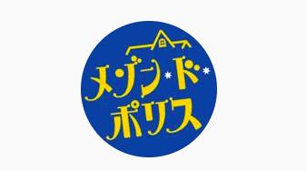 メゾンドポリス8話