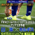 FIFAワールドカップ2022アジア2次予選見逃し動画【日本xキルギス】はこちら!
